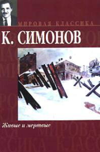 книга о войне