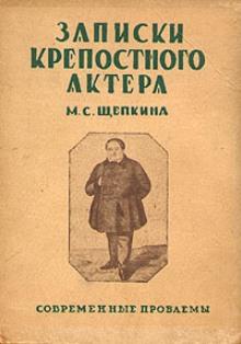 """Книга М.С.Щепкина """"Записки крепостного актера"""""""