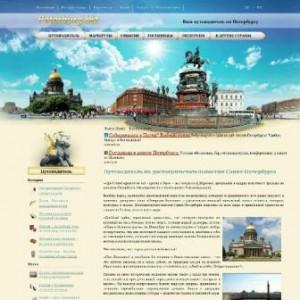 Проект Петербург
