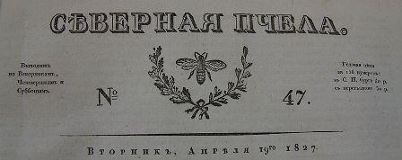 """Обложка журнала """"Северная пчела"""""""
