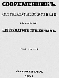 """журнал """"Современник"""""""