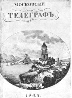 """Журнал """"Московский телеграф"""" 1925г"""