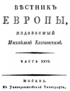 """Обложка журнала """"Вестник Европы"""""""