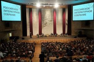 Первое литературное собрание России