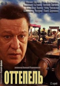 """постер к фильму """"Оттепель"""""""