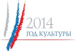 Логотип Года Культуры в России
