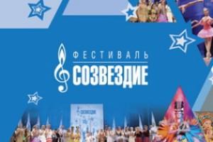 """Воронежский фестиваль """"Созвездие"""""""
