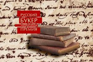 Русский букер  эмблема