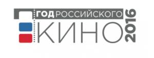 Логотип Российского Года Кино