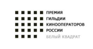 """""""Белый квадрат"""" - эмблема кинопремии"""