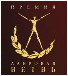 """""""Лавровая ветвь"""" - премия кинодокументалистов"""