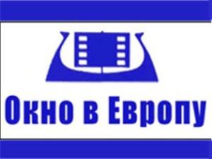 """""""Окно в Европу"""" -национальный фестиваль кино (эмблема)"""