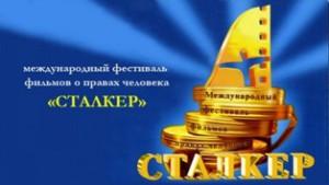 """""""Сталкер"""" - международный кинофестиваль"""