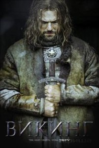 викинг афиша