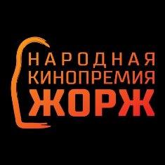 """""""Жорж"""" - логотип народной кинопремии России"""
