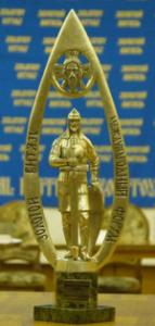 Награда Форума Золотой Витязь