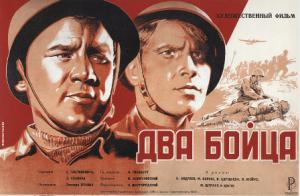 Афиша Два бойца