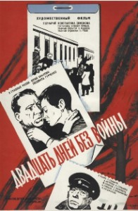 """Афиша к фильму """"Двадцать дней без войны"""", реж. Ю.Герман"""