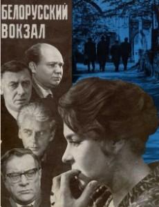 """Афиша к фильму """"Белорусский вокзал"""", реж.А.Смирнов"""