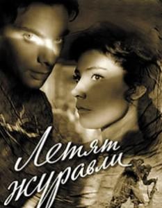 "Афиша к ленте ""Летят журавли"", реж. М.Калатозов"