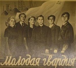 """Афиша к фильму """"Молодая гвардия"""" , реж. С.Герасимов"""