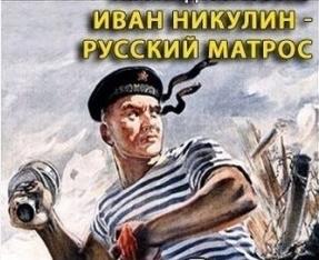 """Постер к фильму """"Иван Никулин - русский матрос"""""""